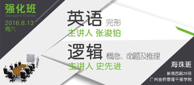 【英语、逻辑强化班(海珠)】8月13日 讲师:张浚铂、史先进