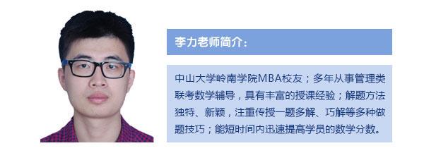 【数学 英语强化班(海珠)】8月20-21日 讲师:李力 王晓燕