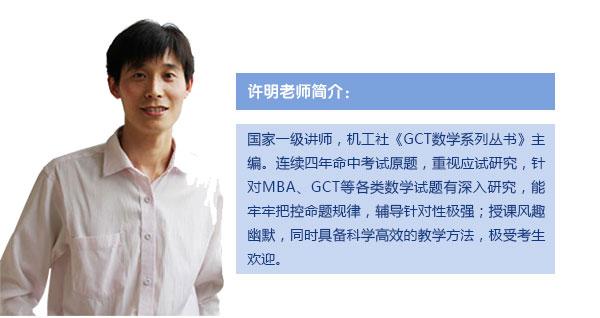 【数学强化班(天河)】9月10日 讲师:许明