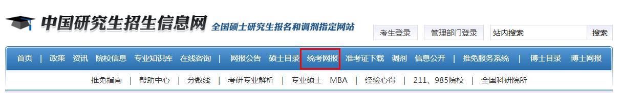 2017年MBA网上报名图文指引