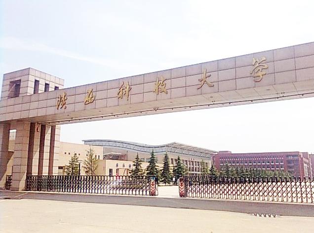 mba分数线汇总|陕西科技大学2017年mba分数线公布