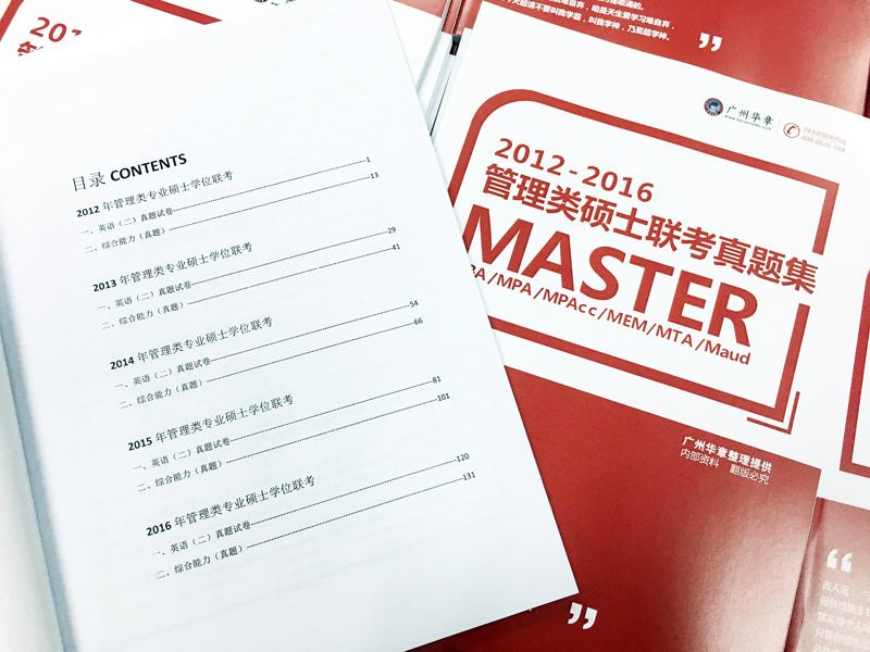 【3月11日】2018管理类硕士备考咨询会:各校招生政策