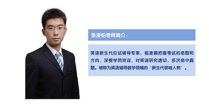 【3月26日】英语词汇班 主讲人:张浚铂