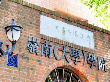 中山大学岭南学院MBA(广深)