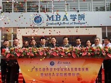 广东外语外贸大学MBA(广州)