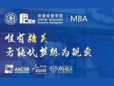 上海交大安泰MBA(深圳)
