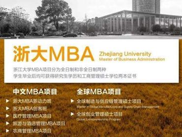 浙江大学MBA(深圳)