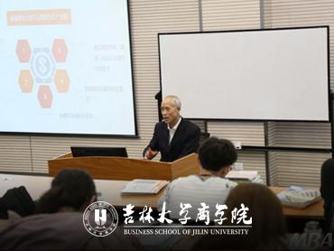 吉林大学商学院MBA(广东)
