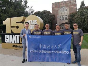 华南理工大学EMBA(广州)