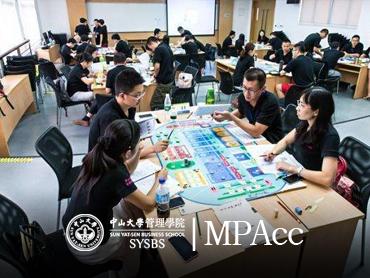 中山大学管理学院MPAcc