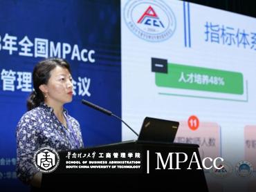 华南理工大学管理学院MPAcc(广州)