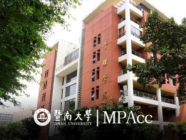 暨南大学管理学院MPAcc(广深)