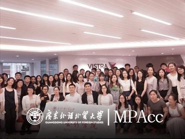 广东外语外贸大学MPAcc(广州)