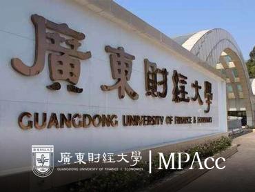 广东财经大学MPAcc(广州)
