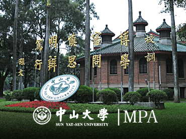 中山大学MPA