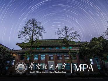 华南理工大学MPA