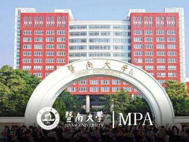 暨南大学MPA