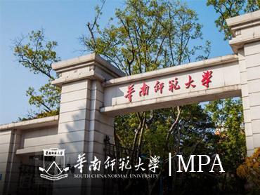 华南师范大学MPA