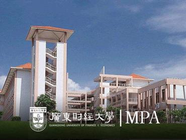 广东财经大学MPA