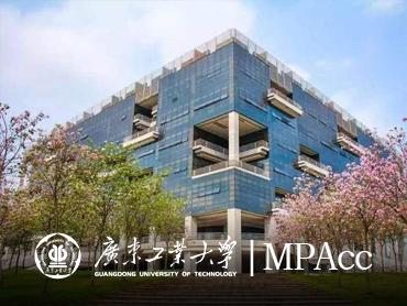 广东工业大学MPAcc