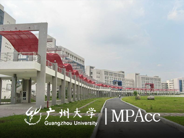 广州大学MPAcc