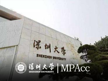 深圳大学MPAcc