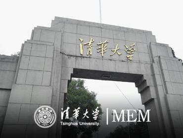 清华大学MEM(深圳)