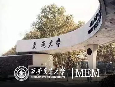 西安交通大学MEM(深圳)