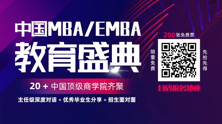 2021MBA教育盛典