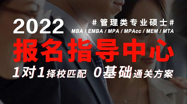 MBA报名指导中心