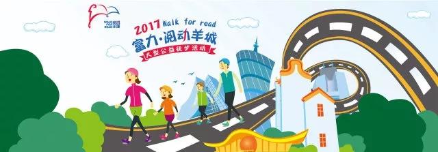 【让行走更有力量】阅动羊城毅行活动将于12月16日举行