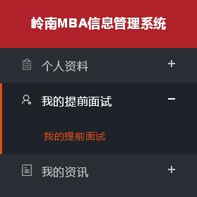 中大岭院2019MBA提面申请指引