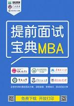 中山大学岭南学院2019MBA提前面试通知