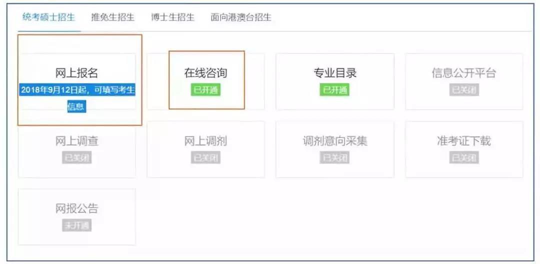 华南师范大学2019年MBA网上报名图文指引