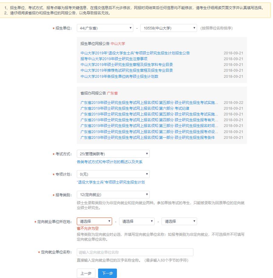 中山大学管理学院2019年MBA网上报名图文指引