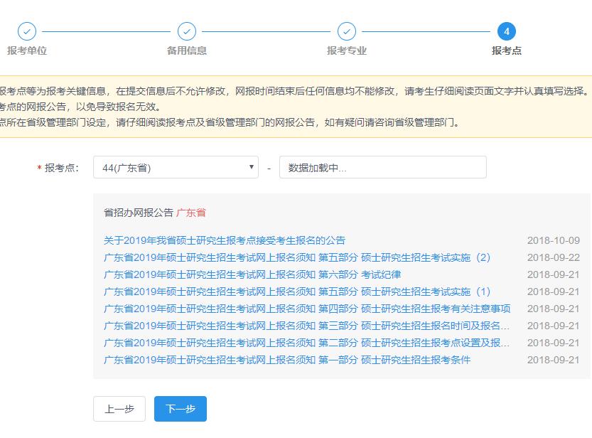 浙江大学2019MBA/EMBA网上报名指引