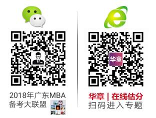 2019MBA真题答案及解析-MBA中文写作(雄松华章文字版)