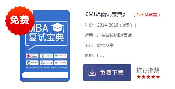 2018年广东财经大学MBA复试方案