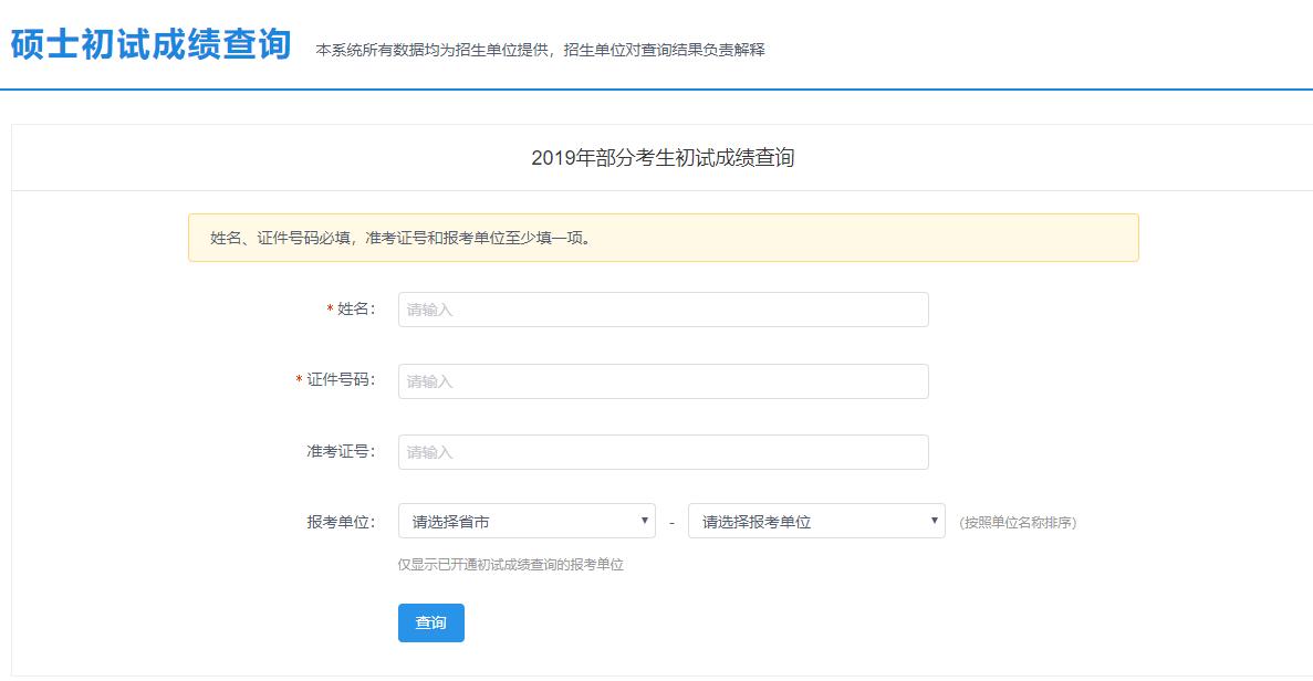 贵州2019年硕士研究生招生考试成绩即将公布