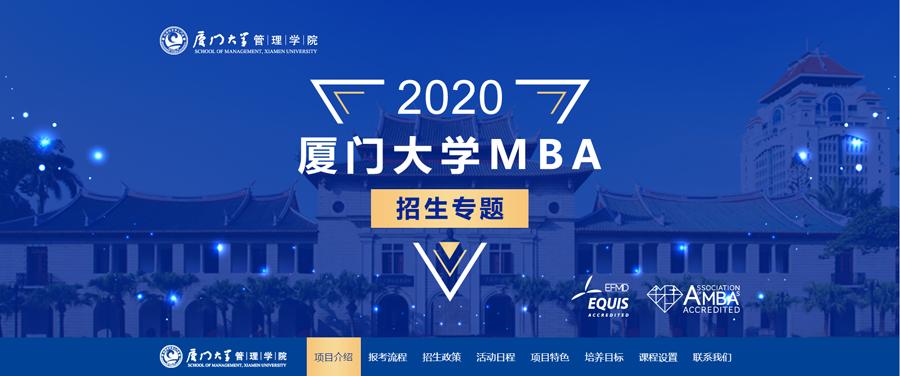 2020年厦门大学MBA招生简章