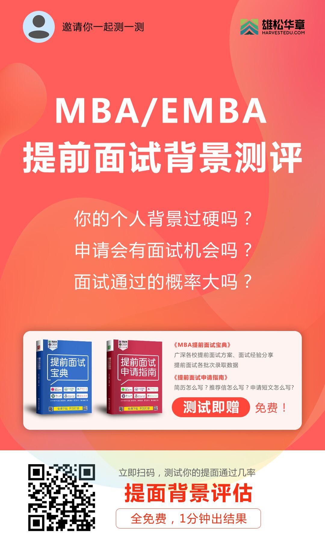 2020年北大光华MBA提前面试通知(学费上涨,取消1个项目)