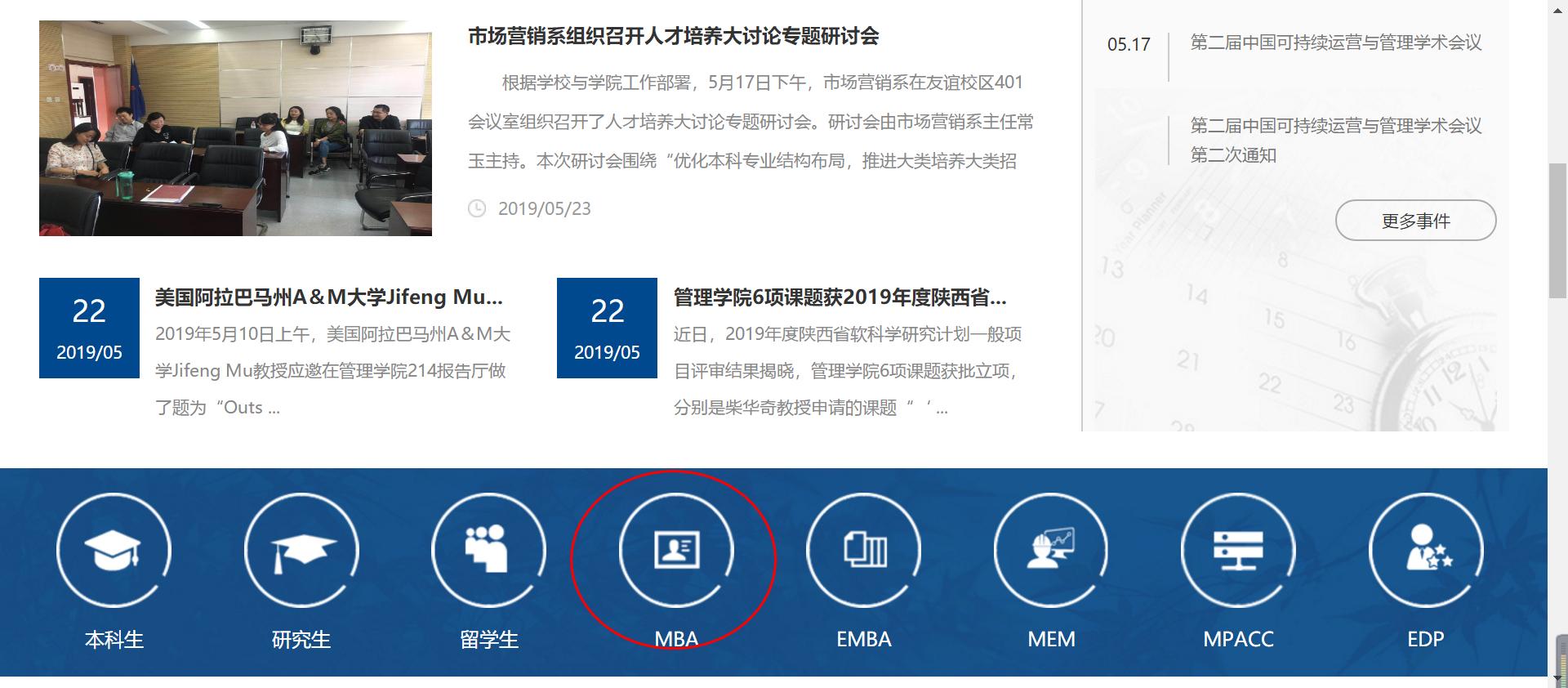 2020年西北工业大学MBA提前批面试网上申请操作指南