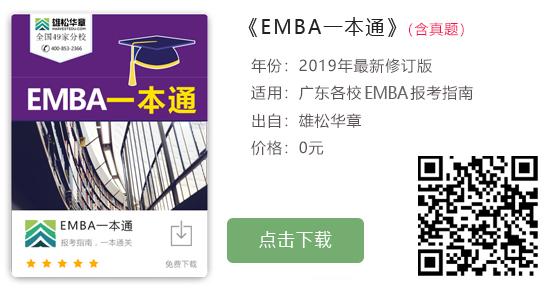 2020年华南理工大学EMBA招生