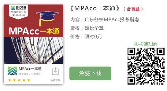 2020年暨南大学MPAcc、MAud招生简章