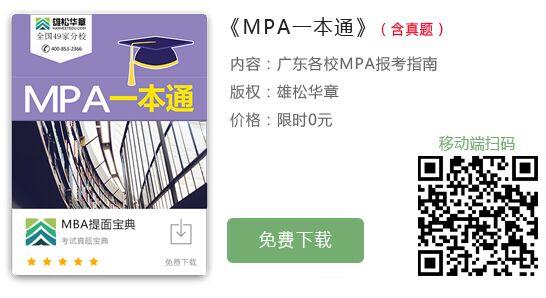 2020年深圳大学MPA招生简章