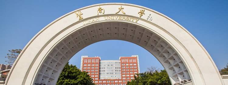 【华章解读】暨南大学MBA历年分数线