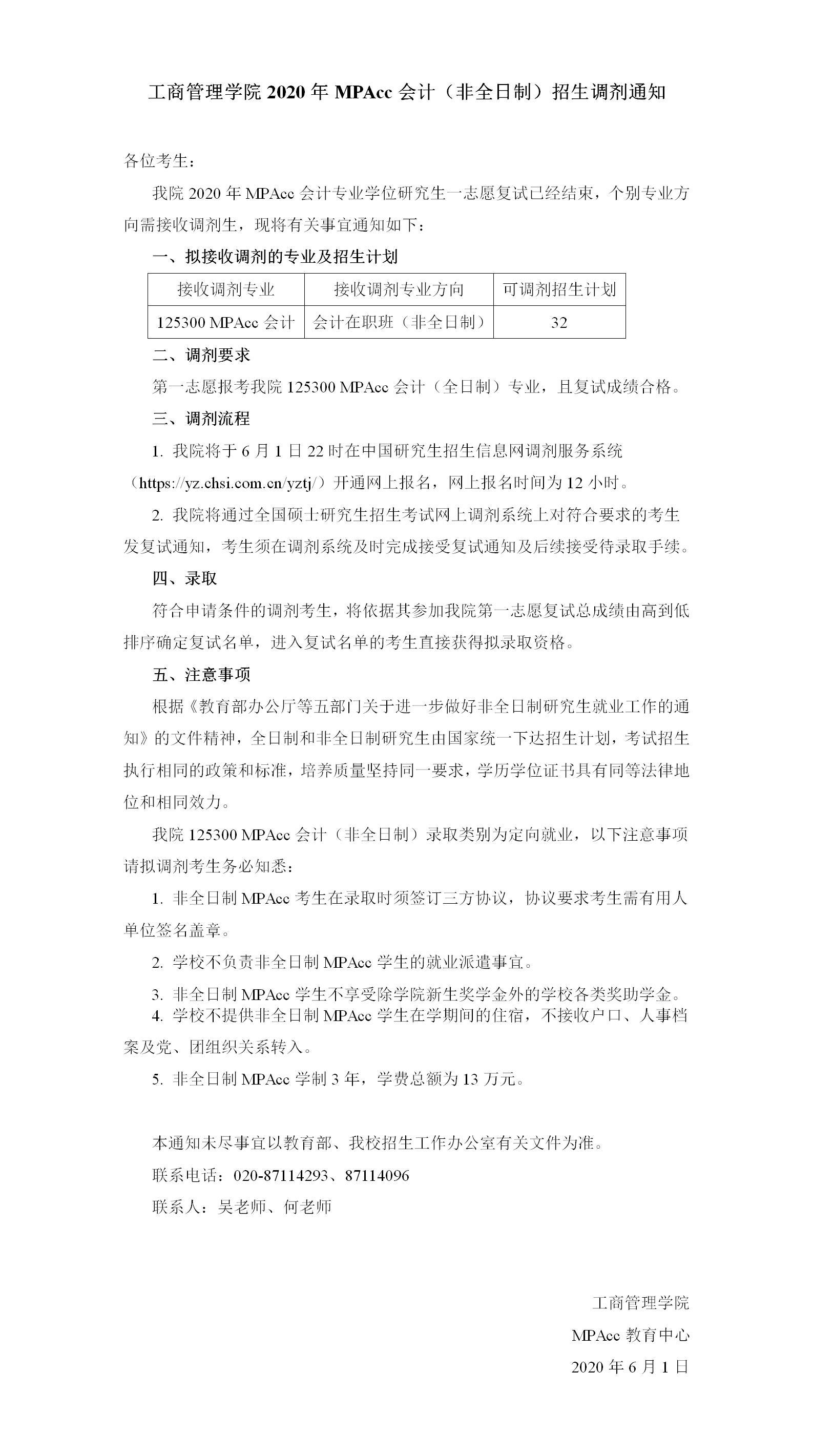 2020年华南理工大学工商管理学院非全日制MPAcc招生调剂通知