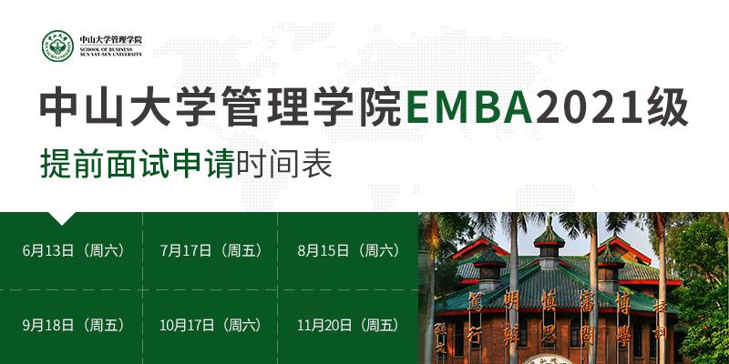2021年中山大学管理学院EMBA提前面试申请通道已开启