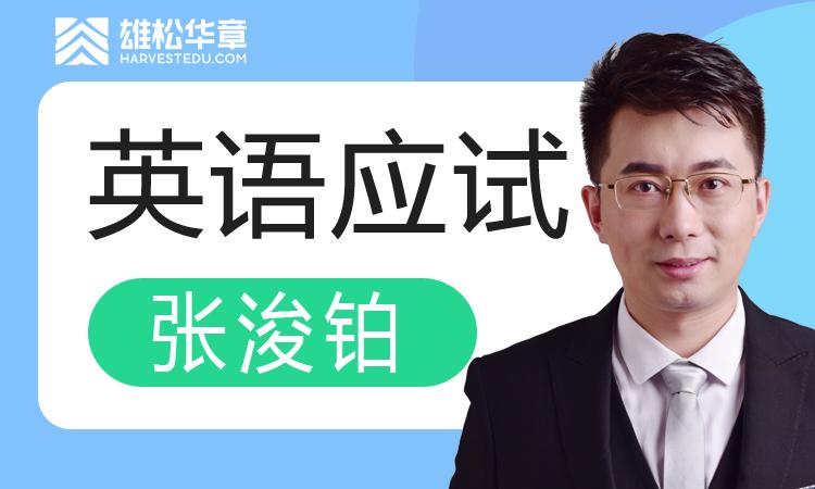 MBA英语 | 天河校区 主讲名师:张浚铂